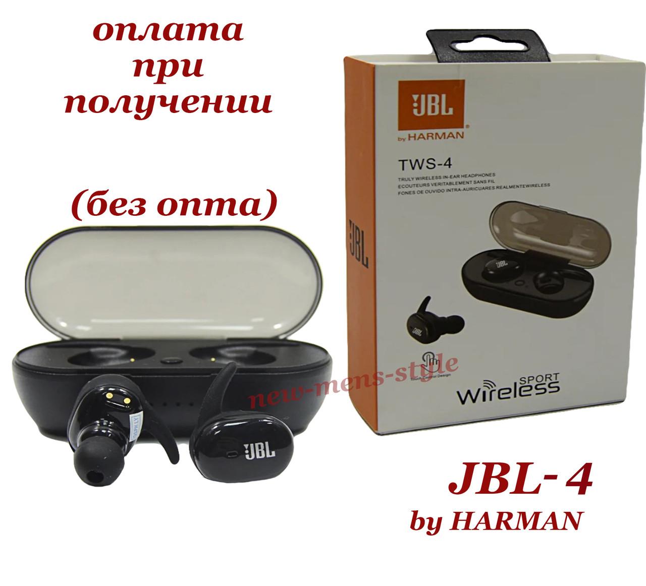 Беспроводные Bluetooth-наушники JBL TWS 4 bu HARMAN с зарядным кейсом
