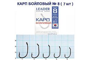 Гачок Leader Короп бойловый № 8