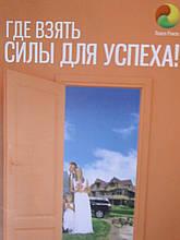 Раків Павло. Де взяти сили для успіху. Харків, 2011 р.