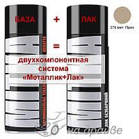 Эмаль базовая 276 Приз металлик + Лак аэрозоль 400мл Mitka