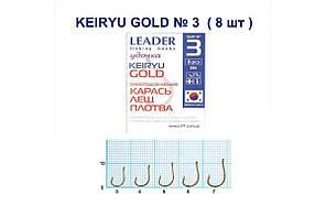 Гачок Leader KEIRYU GOLD самоподсекающие (карась, лящ, плотва) № 3