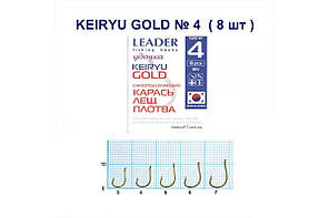 Гачок Leader KEIRYU GOLD самоподсекающие (карась, лящ, плотва) № 4