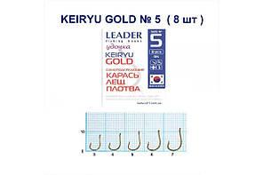 Гачок Leader KEIRYU GOLD самоподсекающие (карась, лящ, плотва) № 5