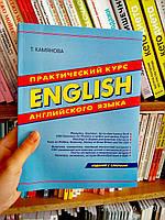 Практический курс английского языка English Камянова