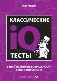 Классические IQ тесты.Ганс Айзенк.(Мягкий переплет)