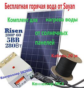 Набор для нагрева воды от солнечных панелей: Контроллер SK2000 Фотомодуль Risen 280 Вт Кабель Коннектор МС4
