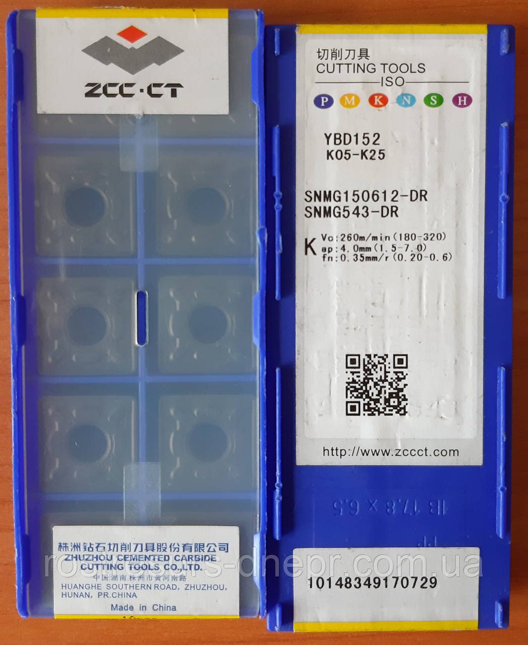 Пластина SNMG150612-DR YBD152