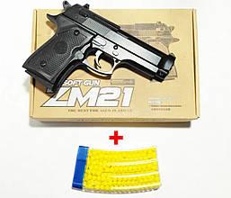 Пистолет железный на пульках ZM 21 (Beretta 92)