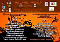 """Запрошуємо Вас на страшно смачнюче та ароматне святкування Halloween до """"Львівської кав'ярні""""..."""