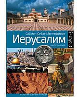 Книга Иерусалим. Автор - Саймон Себаг-Монтефиоре (АСТ)