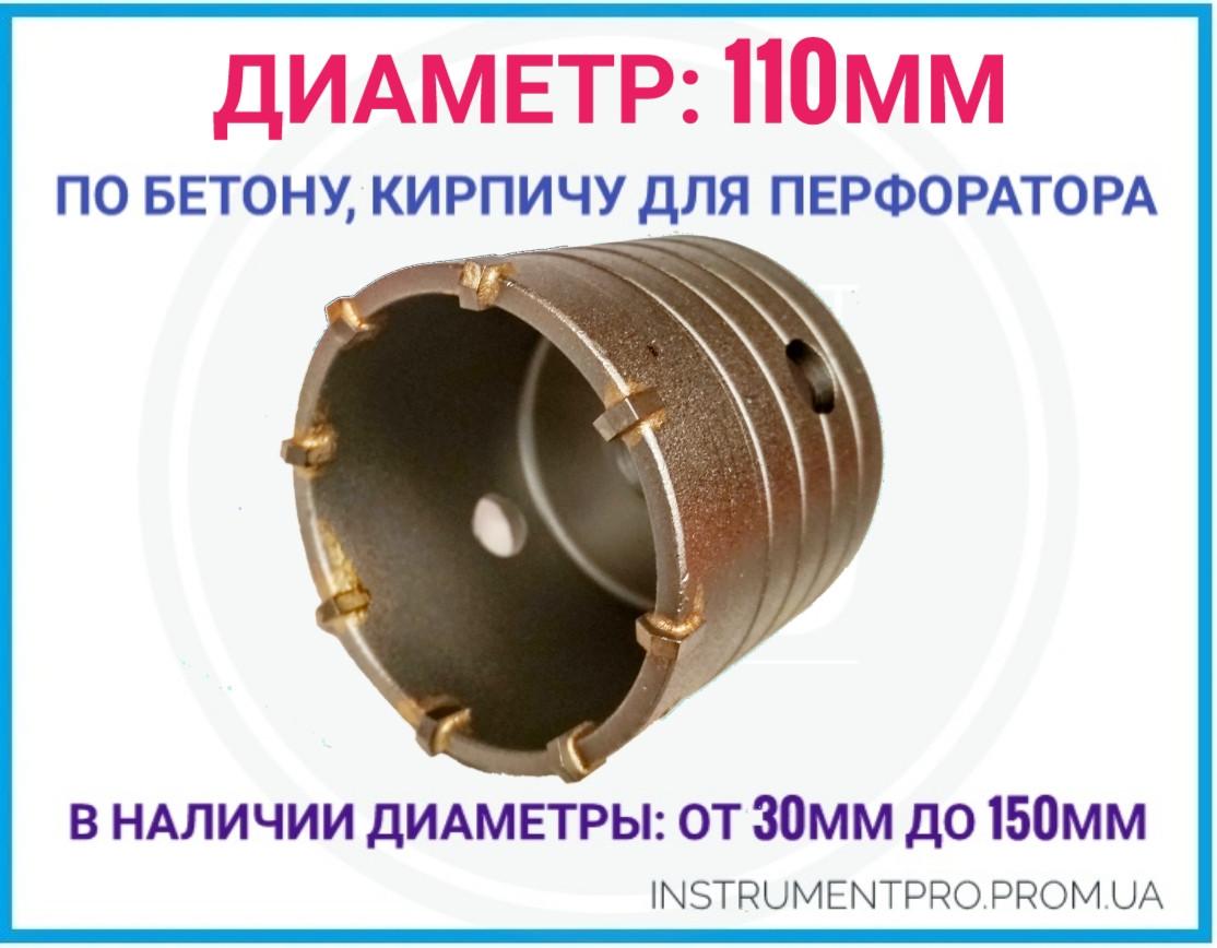 Алмазная коронка 110 мм по бетону для перфоратора купить бетон слоны