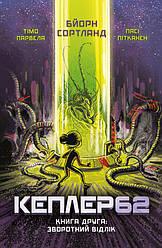 Книга Книга Кеплера-62. Книга друга. Зворотній відлік. Автор - Тімо Парвела (BookChef)