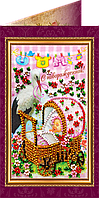 """Набор - открытка  для вышивки бисером """"С новорожденной″"""