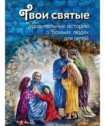 Книга Твої святі: Дивовижні історії про Божих людей. Автор - Катерина Щоголіва (Ексмо)