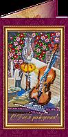 """Набор - открытка  для вышивки бисером """"С Днем Рождения″"""