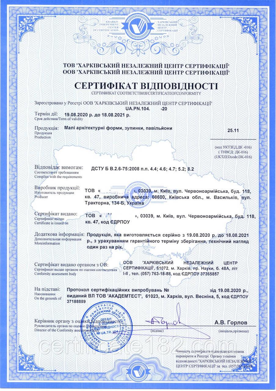 Сертифікат на будівлі мобільні контейнерного типу, Мафи, павільйони, зупинки, трибуни