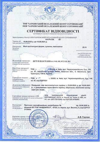 Сертифікат на будівлі мобільні контейнерного типу, Мафи, павільйони, зупинки, трибуни, фото 2