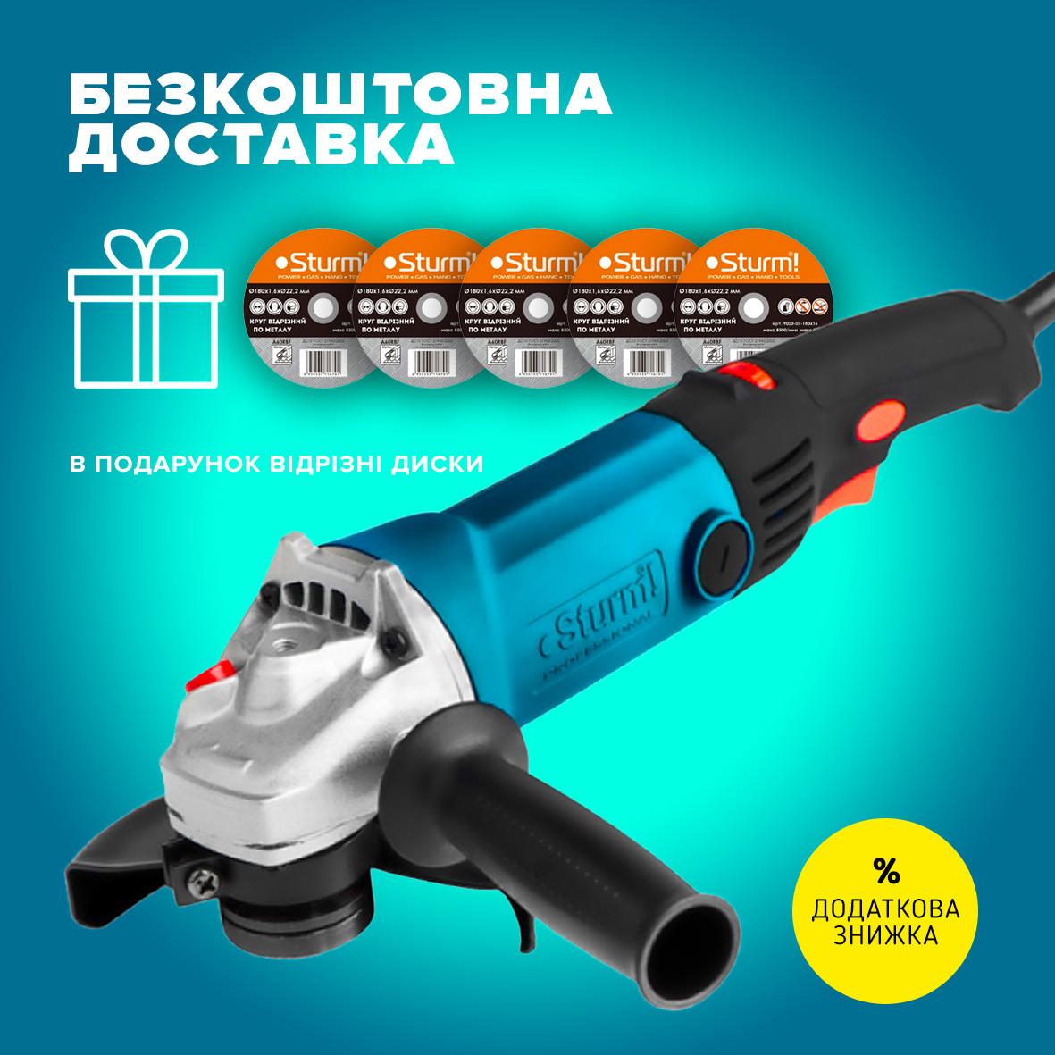 Болгарка Кутова шліфувальна машина Sturm AG9514P, 125 мм, 1000 Вт, довга рукоять профі + подарунок