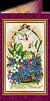 """Набор - открытка  для вышивки бисером """"С Днем Ангела″"""