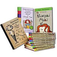 Подарунковий комплект книг із 12 книг Джуді Муді ( 10 серійних + Щоденник настрою + Супермегакласна)