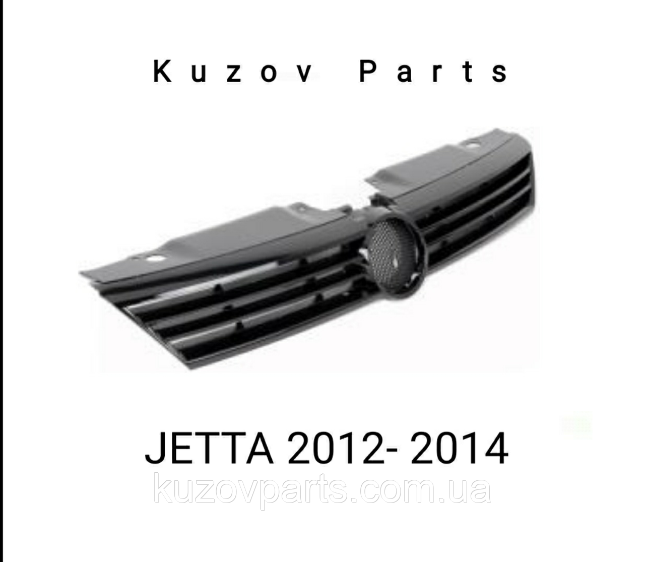 Решітка радіатора VW Jetta 5 Volkswagen Jetta 5 2012 2013 2014