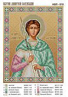 Св. Димитрий Солунский, икона для вышивки бисером, 13х17см