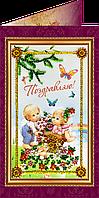 """Набор - открытка  для вышивки бисером """"Поздравляю″"""