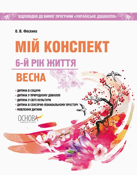 """Мій конспект. 6-й рік життя. Весна. До програми """"Українське дошкілля""""."""
