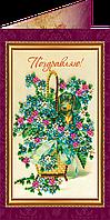 """Набор - открытка  для вышивки бисером """"Поздравляю-2″"""