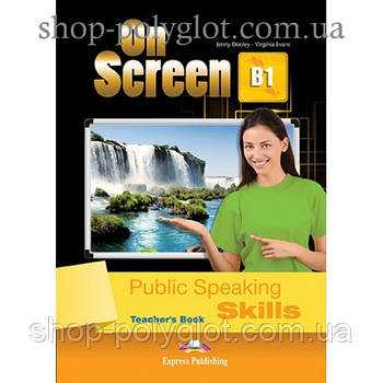 Книга для вчителя On screen B1 Presentation Skills teacher's Book