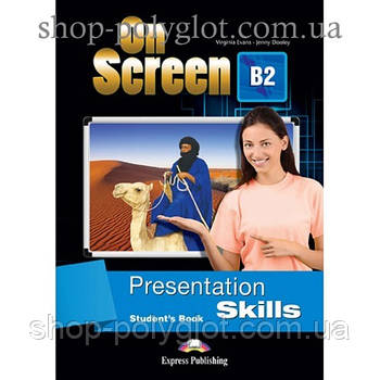 Підручник англійської мови On screen B2 Presentation Skills student's Book