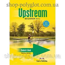 Учебник английского языка Upstream Beginner Student's Book