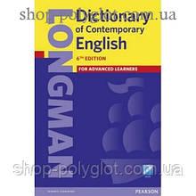 Словарь английского языка Longman Dictionary of Contemporary English 6th Edition Paper & Online access