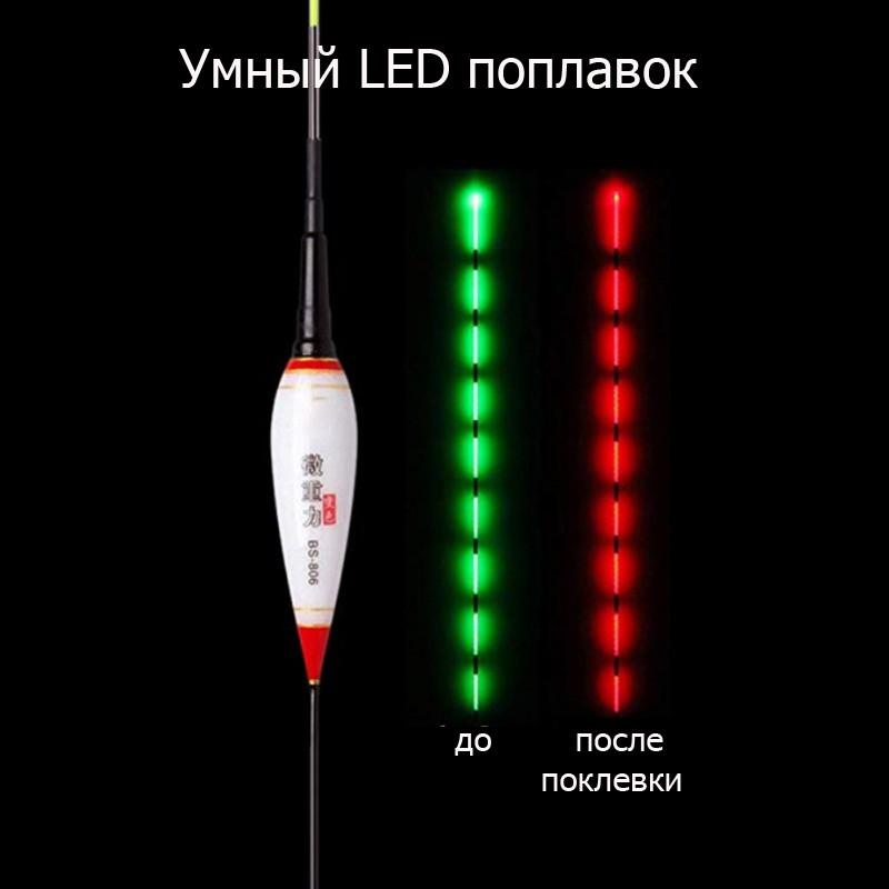 Светящийся умный LED поплавок с гравитационным датчиком