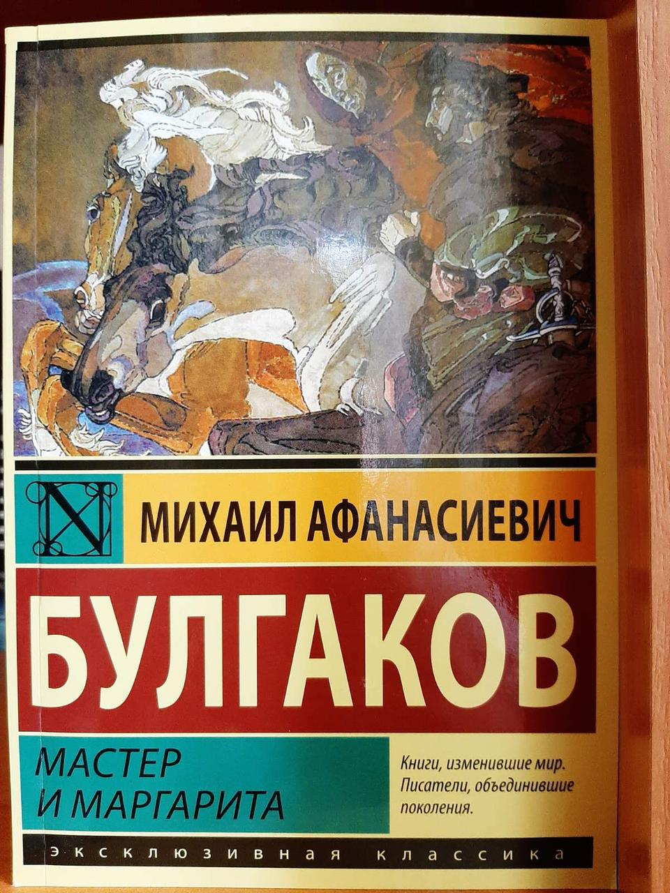 """Михаил Булгаков """"Мастер и Маргарита"""" (мягкая обложка)"""
