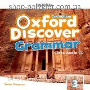 Диск Oxford Discover (2nd Edition) 3 Grammar Class Audio CD