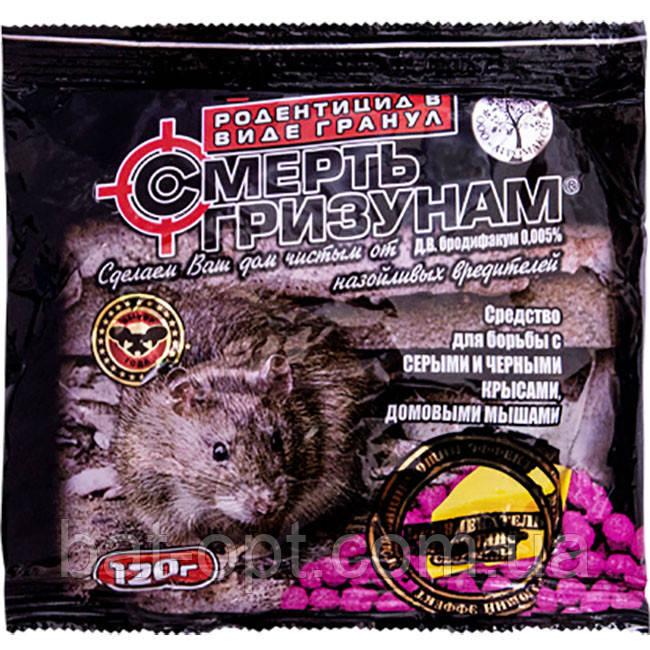 Средство от крыс и мышей Смерть грызунам в виде гранул с сыром 120г, бродифакум 0, 005%