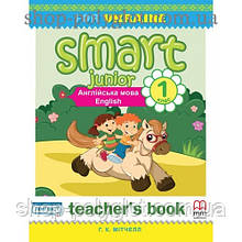 Книга для учителя Smart Junior for Ukraine 1 Teacher's Book