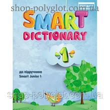 Словарь английского языка Smart Junior for Ukraine 1 Dictionary