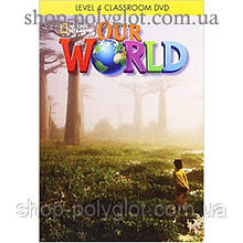 Диск Our World 4 Classroom DVD