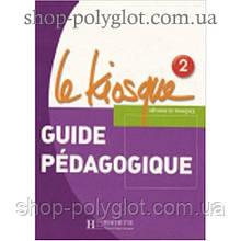 Книга для учителя Le Kiosque : Niveau 2 Guide pédagogique