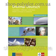 Рабочая тетрадь Dreimal Deutsch Arbeitsbuch