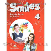 Учебник английского языка Smiles for Ukraine 4 Pupil's Book