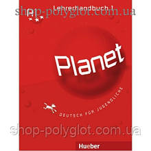 Книга для учителя Planet 1 Lehrerhandbuch