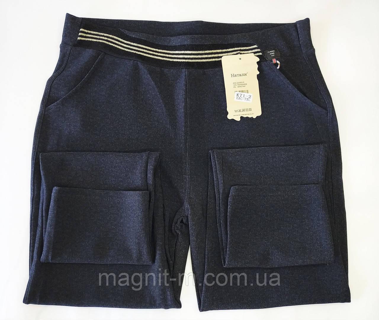 """Стрейчеві штани """"Наталі"""". Батал. №К71-2."""