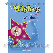 Рабочая тетрадь Wishes B2.1 (for the updated 2015 exam) Workbook