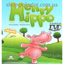 Диск Henry hippo (Primary) DVD