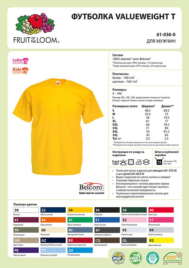 Таблица замеров футболок Valueweight
