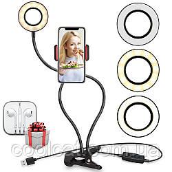Гибкий держатель для телефона с подсветкой на прищепке + ПОДАРОК!