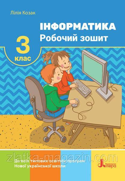 Козак Л.З. НУШ Інформатика. Робочий зошит. 2 клас